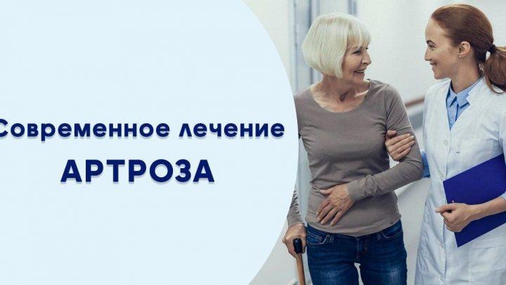 Современная методика, использующаяся при лечении артроза. Видео YouTube.